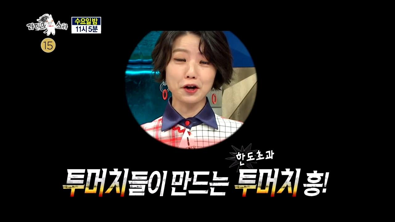 """""""투 머치 피플 - T.M.P"""" 특집"""