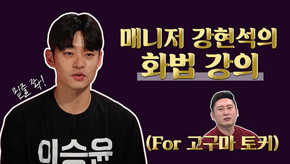 [기획영상] 고구마 토커를 위한 매니저 강현석의 화법 강의