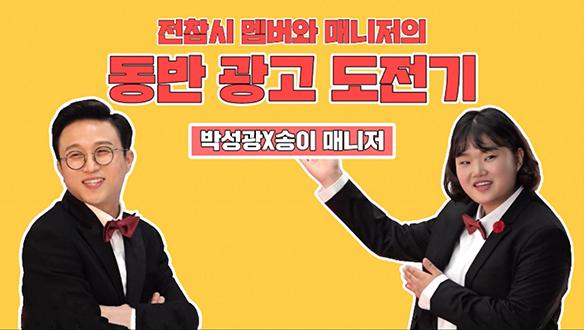 [기획영상] 전참시 멤버와 매니저의 동반 광고 도전기(박성광x송이 매니저편)