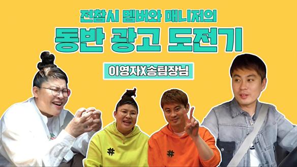 [기획영상] 전참시 멤버와 매니저의 동반 광고 도전기 (이영자x송팀장님편)