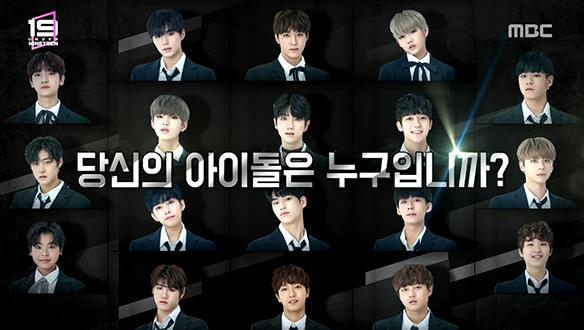 〈UNDER NINETEEN〉19인 예비돌들의 마지막 무대!