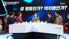 MBC 100분 토론 813회