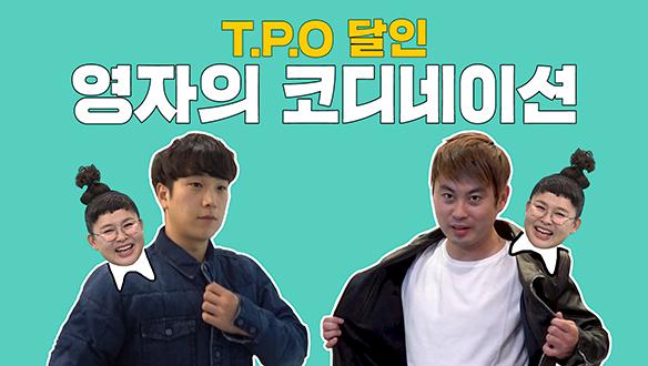 [기획영상] T.P.O 달인! 영자의 코디네이션