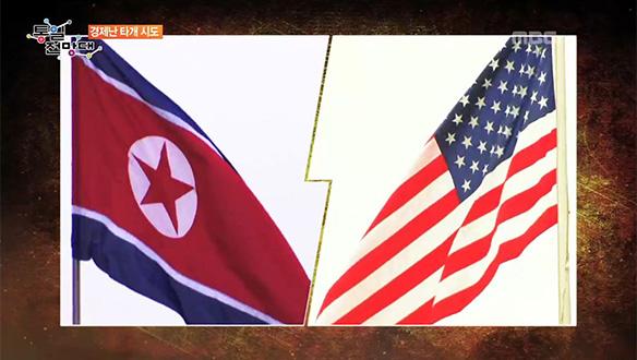 1. 북한은 지금<br>2. 전망대 포커스<br>3. 생생 통일현장<br>4. 북한이 궁금해
