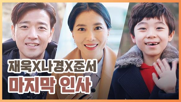 신과의 약속 마지막 촬영 배수빈,오윤아,남기원 인터뷰<생생현장>