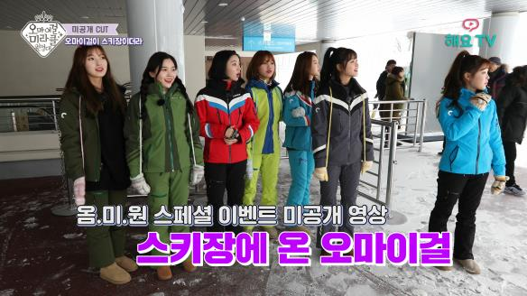 [오마이걸 미라클 원정대] 미공개 영상! 스키장에 온 오마이걸
