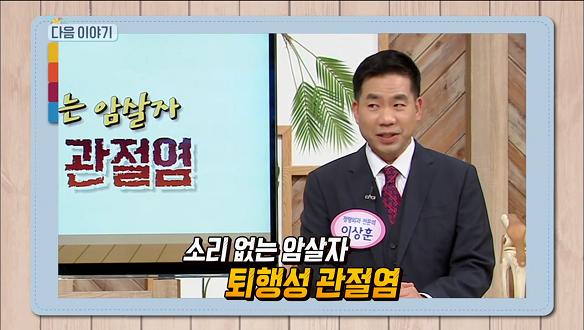 한국인의 만성질환 2위,  삶의 질을 떨어뜨리는 질환2위가 바로 퇴행성 관절염?