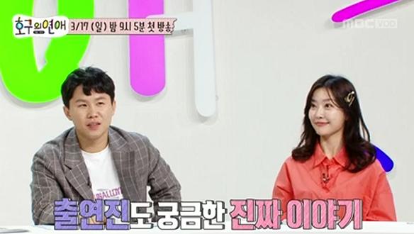 〈MBC PICK X 호구의 연애〉