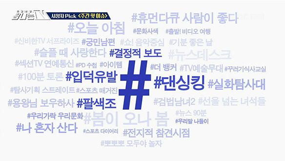 1. 시청자 픽 - 〈MBC 관련 키워드〉  2. PD온에어 -  3. 도마 위의 TV - 〈호구의 연애〉