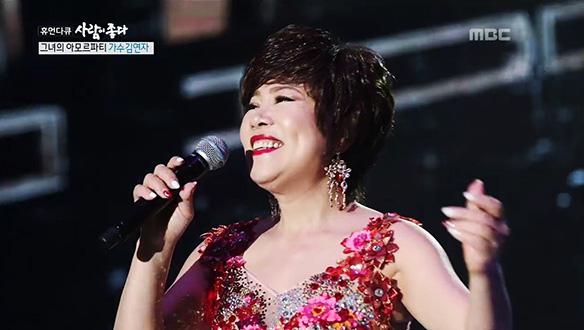 그녀의 아모르파티 - 가수 김연자 편