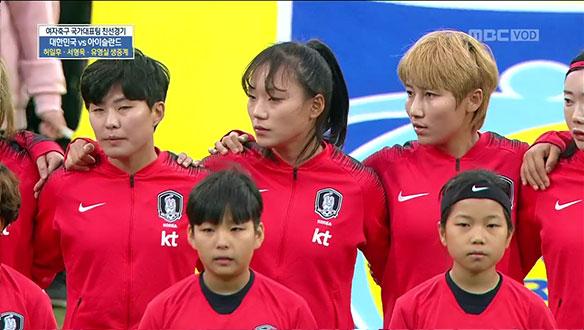 MBC스포츠 여자축구 국가대표팀 친선경기 대한민국:아이슬란드