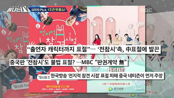 1. 시청자 픽 -  〈MBC 관련 키워드〉<br>2. '「씬」과 함께' - '젠더이슈'<br>3. 도마 위의 TV - <꾸러기 식사교실>