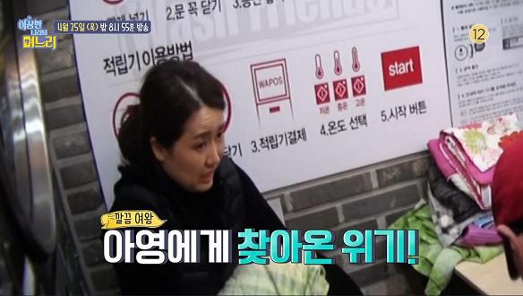 출연 며느리 – 박지윤 고미호 백아영