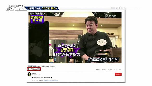 1. 시청자 픽 - <MBC 관련 키워드>  2. PD온에어 -