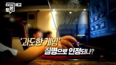 MBC 100분 토론 827회