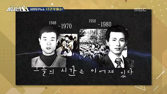 1. 시청자 픽 -  〈MBC 관련 키워드〉<br> 2. TV보는날 - 〈마이 리틀 텔레비전 V2〉