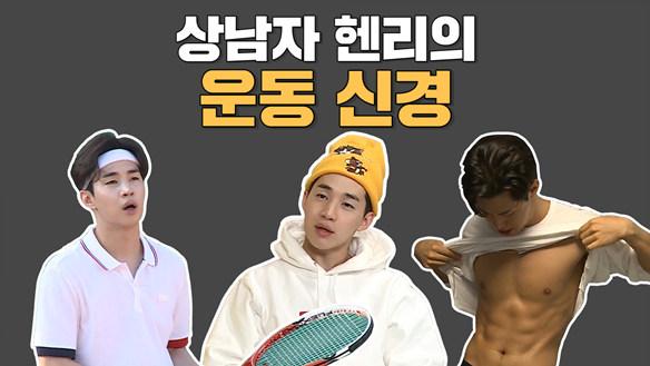[기획영상] ★상남자 헨리의 운동 신경★