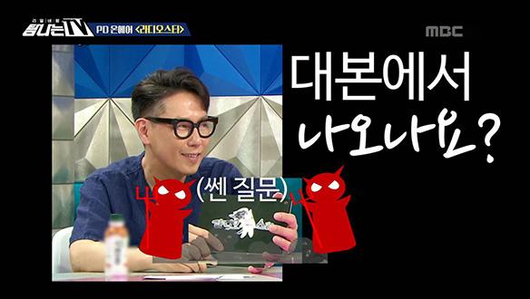 1. 시청자 픽 - 〈MBC 관련 키워드〉  2. PD온에어 - 〈라디오스타〉