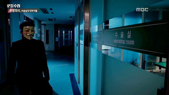 유령의사 – 수술실의 내부자들