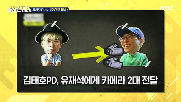1. 시청자 픽 - 〈MBC 관련 키워드><br>2. TV보는 날 - <신입사관 구해령>