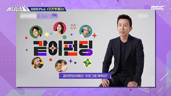 1. 시청자 픽 -  〈MBC 관련 키워드〉<br> 2. M빅데이터 - <검법남녀> 시즌2<br> 3. 도마 위의 TV - 〈오래봐도 예쁘다〉