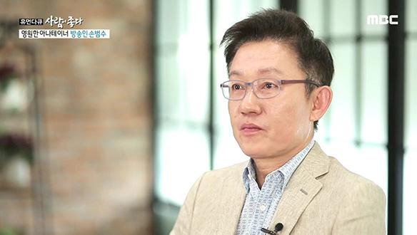 영원한 아나테이너 – 방송인 손범수 편