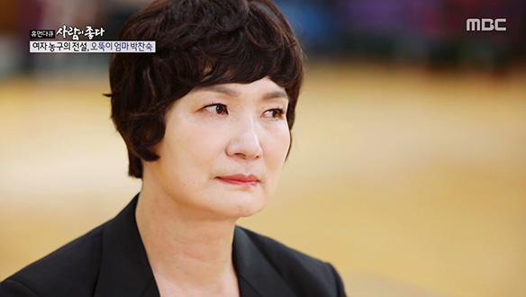 여자농구의 전설, '오뚝이 엄마' 박찬숙