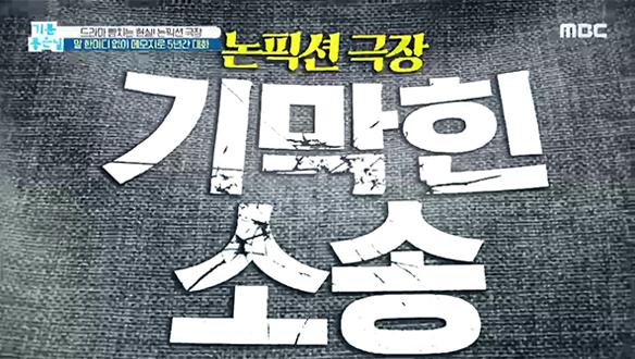 논픽션⑮<br>기막힌 소송