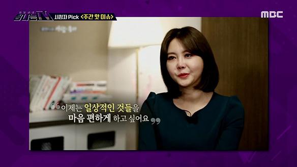 1. 시청자 픽 -  〈MBC 관련 키워드〉<br>2. 본방외전 - 〈1919-2019, 기억·록〉<br>3. 도마 위의 TV - 〈오! 나의 파트, 너〉