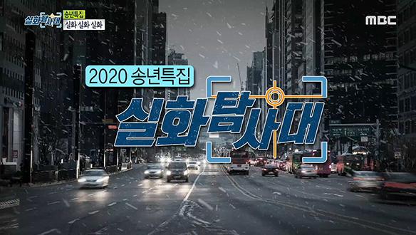 2020 송년특집 실화탐사대