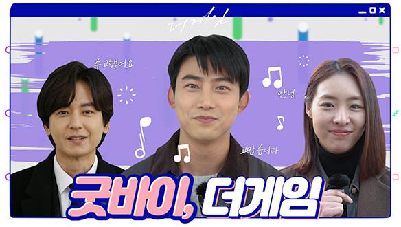 [스페셜] 굿바이, 더 게임! 가슴 찡해지는 배우들의 특별한 인사 #반모모드