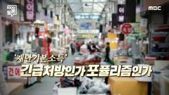 MBC 100분 토론 866회