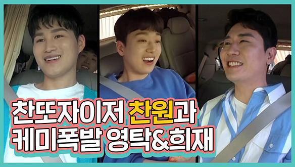 [기획영상] 찬또자이저 찬원과 케미폭발 영탁&희재