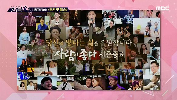 1. 시청자 픽 -  〈MBC 관련 키워드〉<br>2. 본방외전 - 〈시리즈M-팬데믹(세계적 유행)〉 <br>3. 도마 위의 TV - 〈저녁 같이 드실래요〉