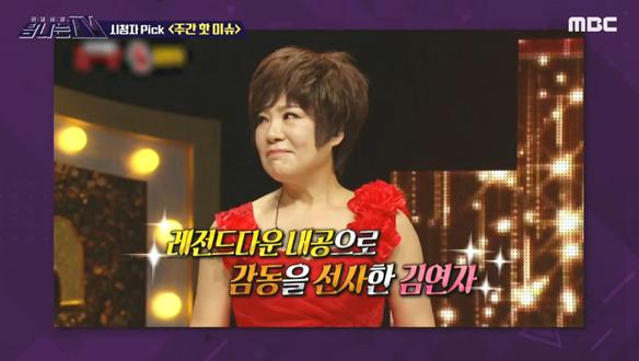 1. 시청자픽 -  〈MBC 관련 키워드〉<br>2. 본방외전 - <출발! 비디오 여행> <br>