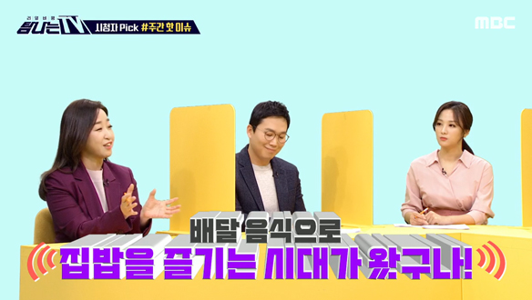1. 시청자픽 -  〈MBC 관련 키워드〉<br>2. 본방외전 - 〈MBC 다큐프라임 - '그들은 왜 안마사가 되었나?'〉
