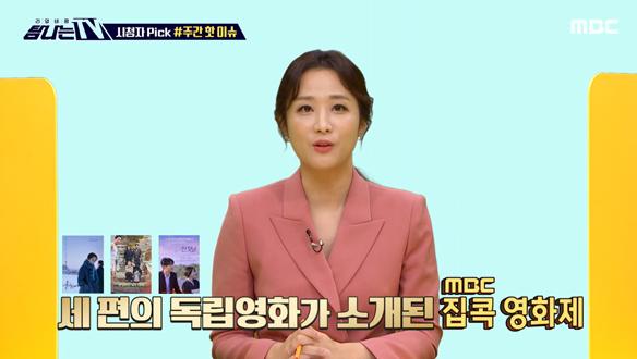 1. 시청자픽 -  〈MBC 관련 키워드〉<br>2. 본방외전 - 〈빈집살래〉