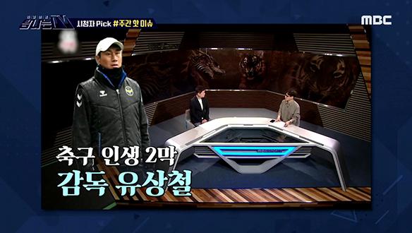 1. 시청자픽 - < MBC 관련 키워드> <br> 2. M빅데이터 - <손현주의 간이역> <br> 3. 시청자위원회 (6월)