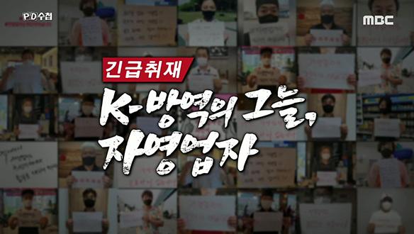 [긴급취재] K-방역의 그늘, 자영업자