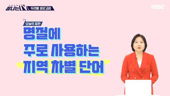 1. 시청자픽 - < MBC 관련 키워드> <br> 2. 도마 위의 TV - <선을 넘는 녀석들 : 마스터-X> <br> 3. 우리말 새로고침