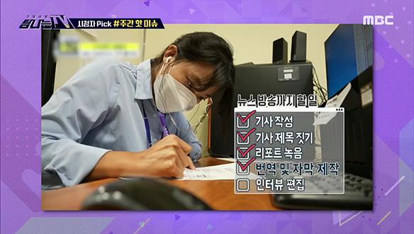 1. 시청자픽 - < MBC 관련 키워드> <br> 2. 도마 위의 TV - <이벤트를 확인하세요>