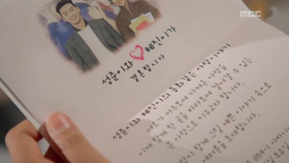 """""""저, 결혼합니다""""…성준(박서준)♥혜진(황정음) 결혼 소식에 모스트팀 '난리'"""