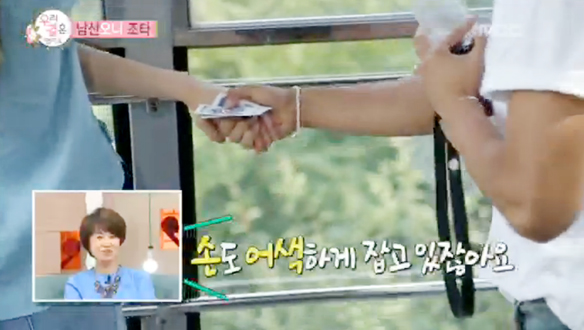 """'심쿵 남산 데이트' 조타·김진경 - 남편, 드디어 아내와 손잡기 성공! """"멋있게 잡고 싶었는데"""" 클립 이미지"""
