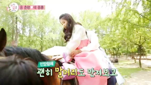 '용 춘향과 에 몽룡' 에릭남·솔라 - 남편과 아내, 승마로 초밀착 스킨십 '두근두근' 클립 이미지