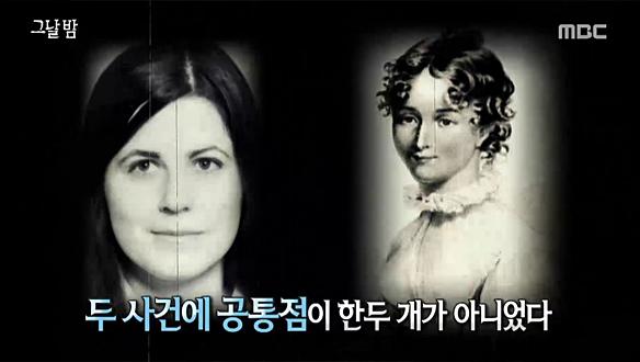 두 여인의 죽음은 평행이론?! [786회]