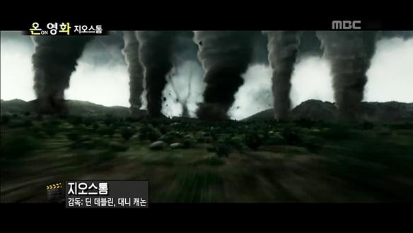 인류는 기후를 조작하기에 이르렀다. 역대급 재난 영화 지오스톰 [1199회]
