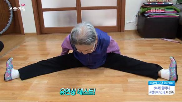 94세 할머니의 관절 나이 50세, 건강한 장수의 비결은? [2856회]