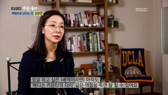 여전히 아름다운 여배우 김보연 [247회]