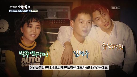 '입영열차 안에서' 세련된 음악으로 대중에 충격을 준 김민우의 데뷔 [249회]