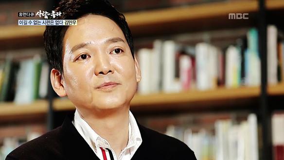 김민우의 인생 2막, 다시 일어서다 [249회]